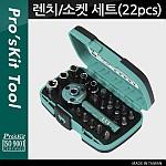 Prokit 렌치/소켓 세트(22pcs)