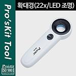 Prokit 확대경(22x/LED 조명)