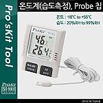 Prokit 온도계(습도측정), Probe 칩/-10 ~ 55 ℃/20%RH to 99%R