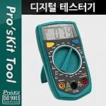 Prokit 디지털 테스터기 (DC/AC/전류/저항/온도)