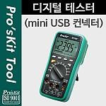 Prokit 디지털 테스터(USB 테스트/mini USB 컨넥터 연결)