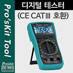 Prokit 디지털 테스터 (LED/Diode/Transister), CE CATⅢ 호환