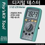 Prokit 디지털 테스터(코일 유도계수/콘덴서 용량/저항 테스트)