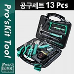 Prokit 공구세트(13pcs), Household Tool Kit