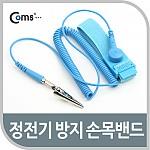 Coms 정전기 방지 손목벨트 -길이2m