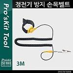 Prokit 정전기 방지 손목벨트, 3M