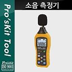 PROKIT (MT-4618), 소음측정기