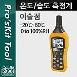 PROKIT (MT-4616), 온도/습도/이슬점 측정계, -20°C ~ 60°C