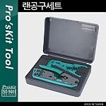 PROKIT (PK-2006) 랜공구세트 (랜툴/스트리퍼) CP-333/6PK-501