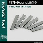 PROKIT (CP-392-4) 타거-Round 고정침 1Pack(500ea) CP-392 전용