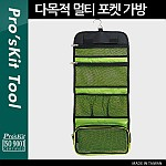 Prokit 다목적 멀티 포켓 가방(ST-3212)