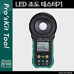 PROKIT (MT-4617LED) LED 조도 테스터기
