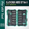 PROKIT (SD-9857M), 드라이버 세트(57 in 1)