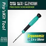 PROKIT (SD-086-S4), 정밀드라이버(-) 2.4 * 50mm