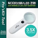 PROKIT 확대경(3.5배/LED 조명)