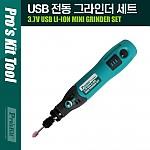 PROKIT 3.7V USB 전동 그라인더 세트