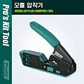 Coms PROKIT 클림핑 툴 6P2C/6P4C/6P4C RJ11/RJ12, 8P8C RJ45