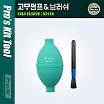 PROKIT (MS-153C) 고무펌프& 브러쉬 / 청소용 공기 펌프 / 클리너, 먼지제거, 에어 브로워(블로워, 블로어) / 카메라 렌즈, PCB 청소 도구 용품